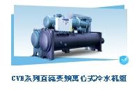 CVE系列直流变频离心式冷水机组(离心机系列)