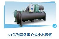 CT系列高效离心式冷水机组(离心机系列)