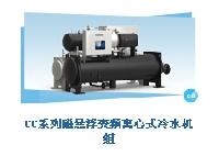CC系列磁悬浮变频离心式冷水机组(离心机系列)