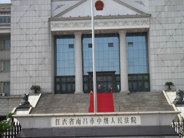 江西省南昌市中级人民法院