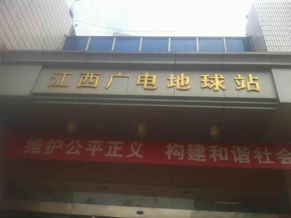 江西广电地球站