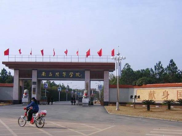 南昌陆军学院