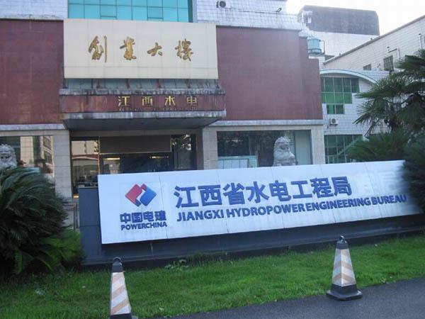 江西省水电工程局