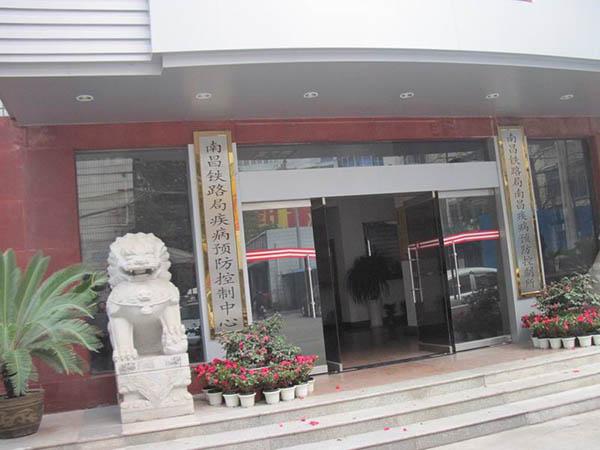 南昌铁路局疾病预防控制中心