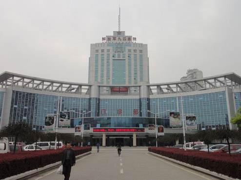中国人民解放军第九四医院