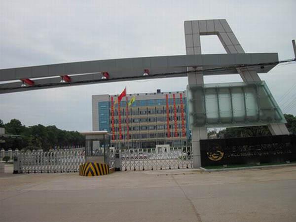中国十五冶二建办公大楼